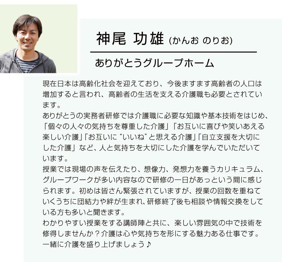 講師紹介01